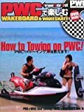 PWC(Personal Water Craft)で楽しむWAKEBOARD & WAKESKATE