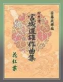 箏・三絃・尺八対照楽譜「宮城道雄作曲集」《花紅葉》