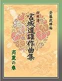 箏・三絃・尺八対照楽譜「宮城道雄作曲集」《高麗の春》